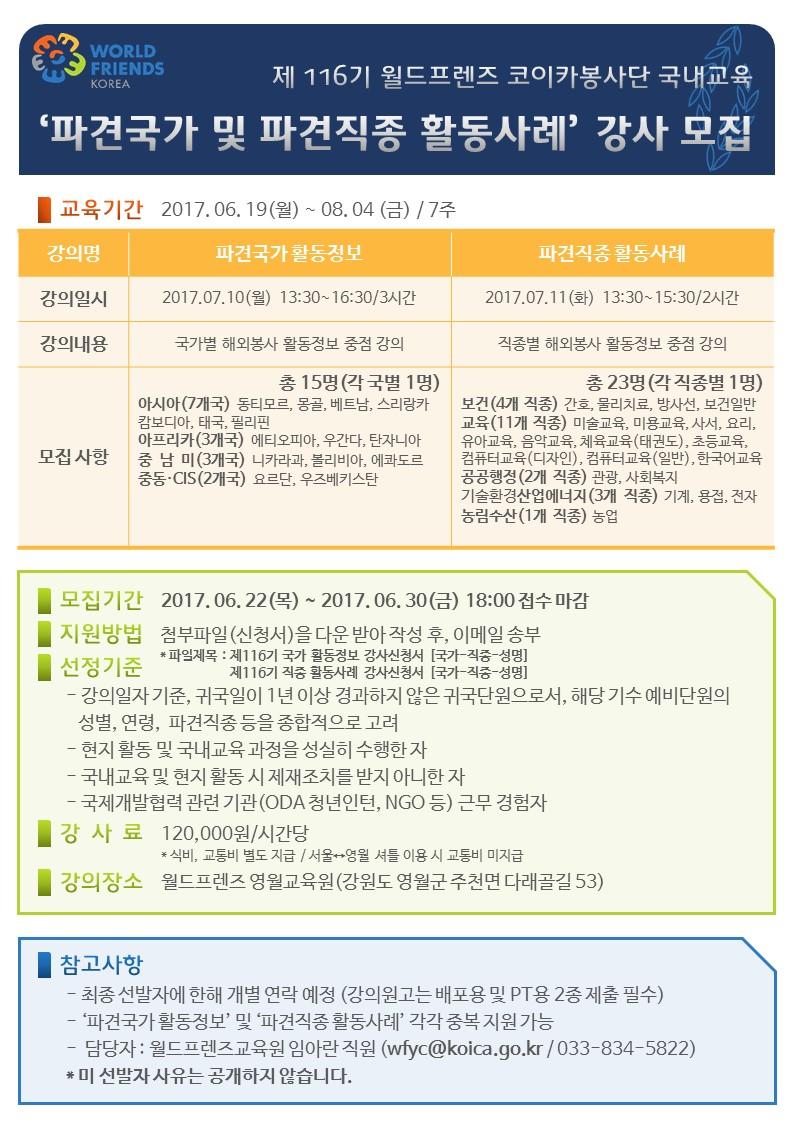 116기 활동국가 및 직종별 사례발표 공고문_수정v2.JPG