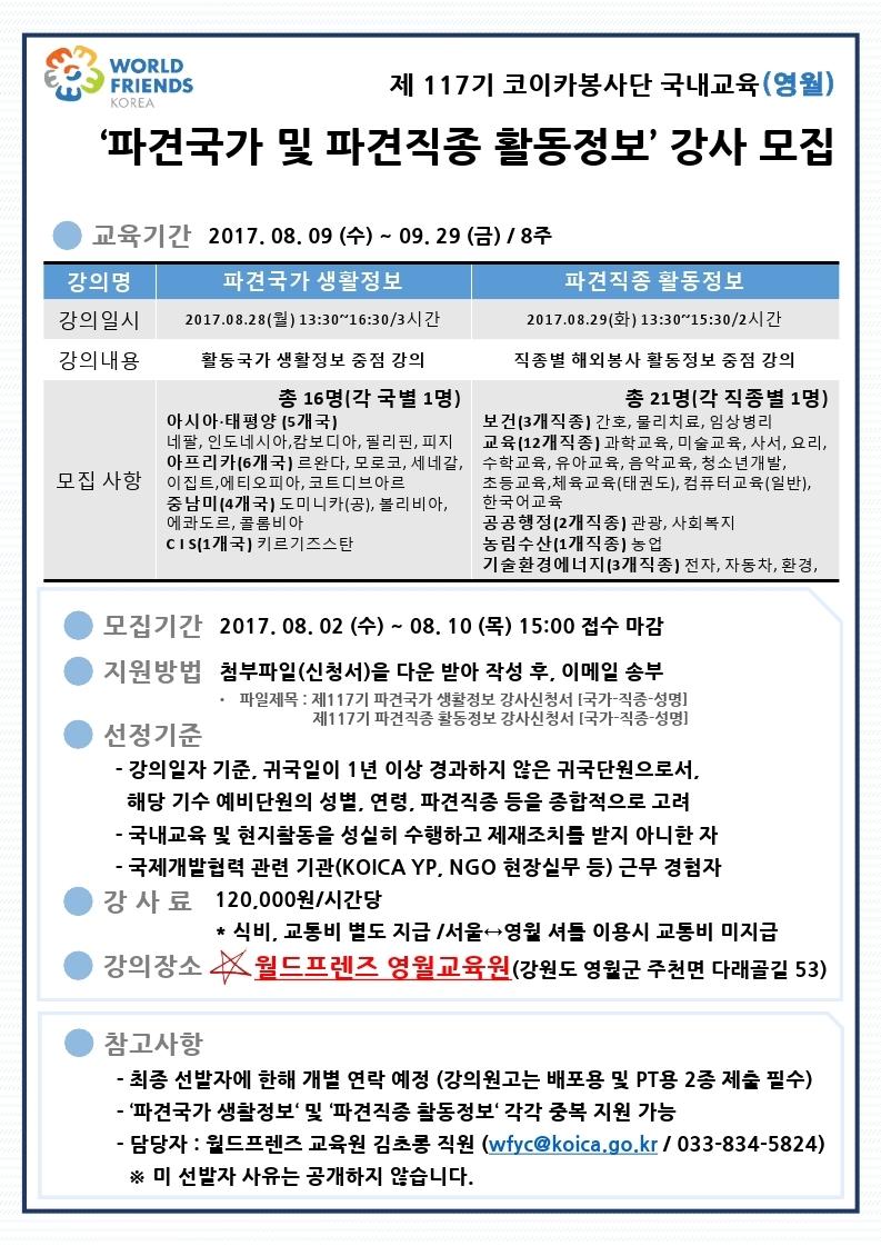117기 파견국가 및 파견직종 활동정보 공고문.pdf_page_1.jpg