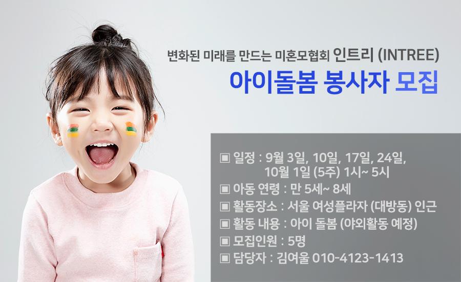 아이돌봄3.jpg