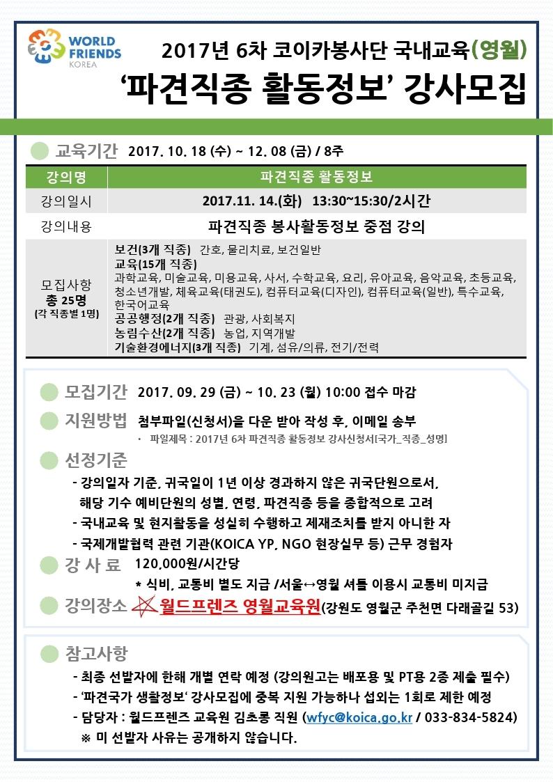 2017년 6차 월드프렌즈 코이카봉사단 파견직종 활동정보 강사모집 공고문.pdf_page_1.jpg