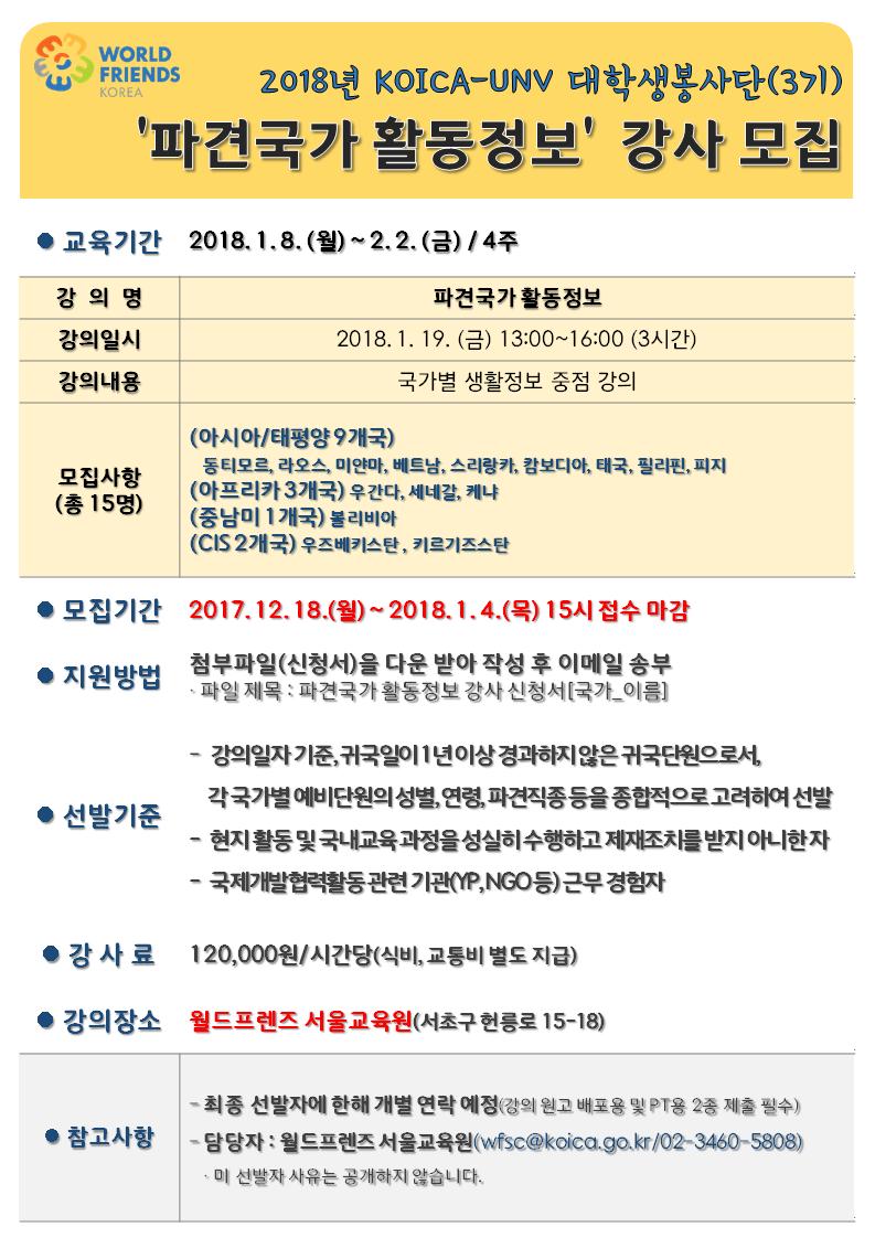 (서울) 파견국가 활동정보 강사 모집 공고문.png