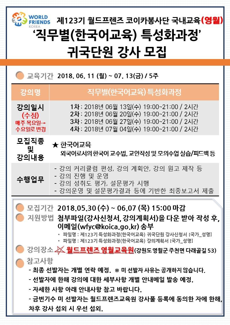 제123기 국내교육 특성화과정 강사모집 공고문_수정.JPG